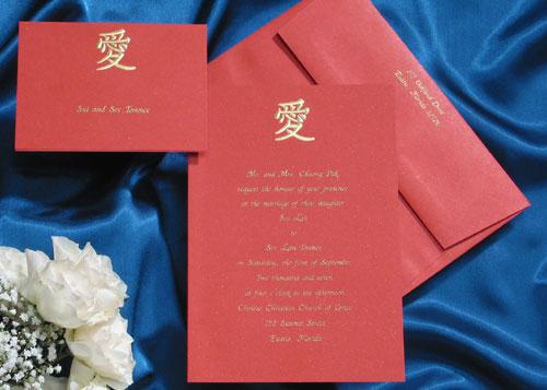 Свадебное приглашение в китайском