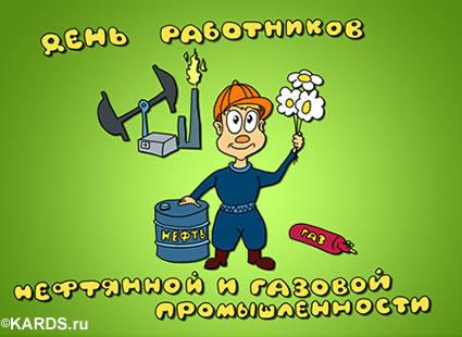 http://prazdnodar.ru/wp-content/uploads/2010/07/gasoil.jpg
