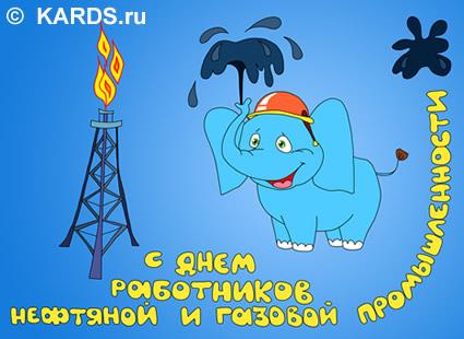 День газовиков и нефтяников