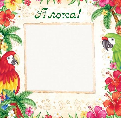 гавайский день рождения