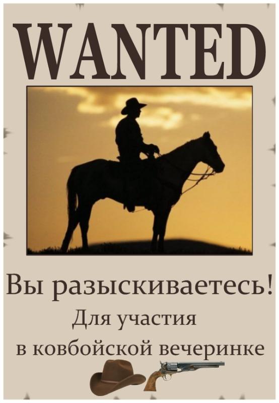 приглашение на ковбойскую вечеринку