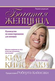 какую книгу подарить женщине